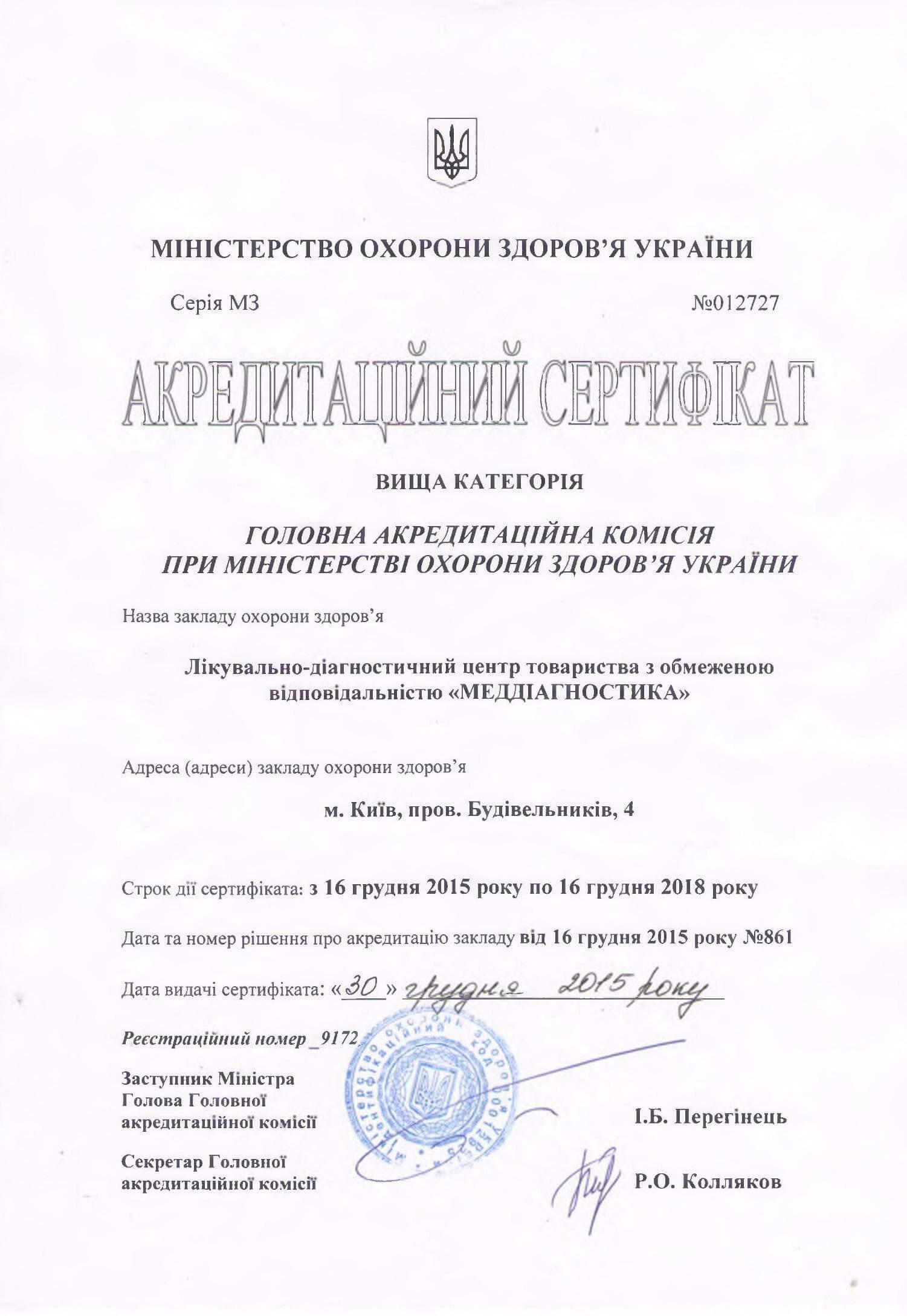 Akkreditatsi nnIy sertifikat