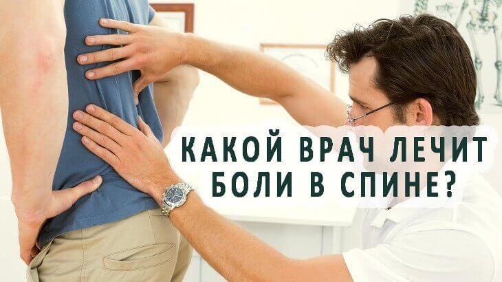 К какому врачу идти, если болит спина?