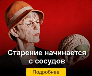 Старение начинается с сосудов мозга